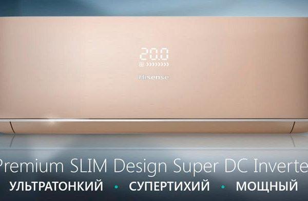 Инверторные сплит-системы Hisense серии Premium SLIM Design Super DC Inverter